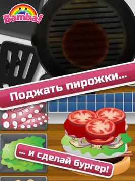 Bamba Burger скриншот 2