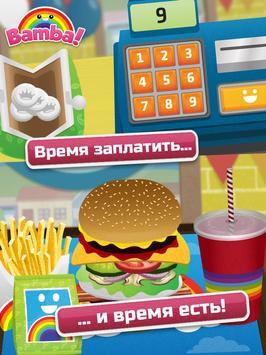 Bamba Burger скриншот 4
