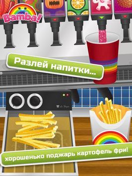 Bamba Burger скриншот 8