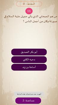 أنا مسلم screenshot 4