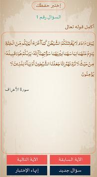 أنا مسلم screenshot 5