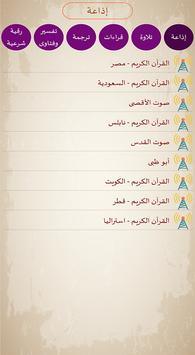 أنا مسلم screenshot 6