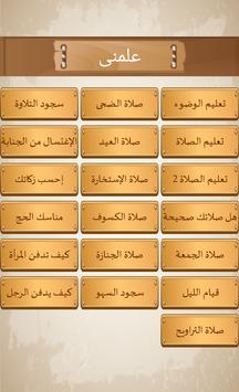 أنا مسلم screenshot 7