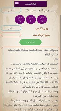 أنا مسلم screenshot 7