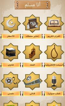 أنا مسلم Affiche