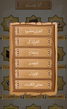 أنا مسلم screenshot 1