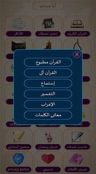 أنا مسلم screenshot 1