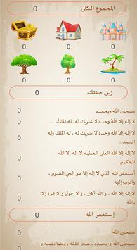 أنا مسلم screenshot 2