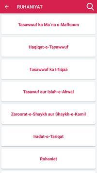 Mohd. Tahir ul Qadri Bayans screenshot 4