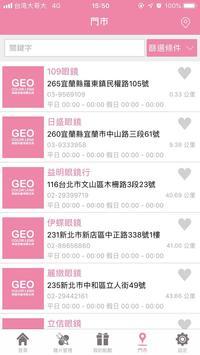 GEO screenshot 2