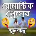 2020 bangla sms