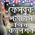 স্ট্যাটাস ২০১৯ | bangla status sms 2019