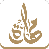 مهارة - Maharah icon