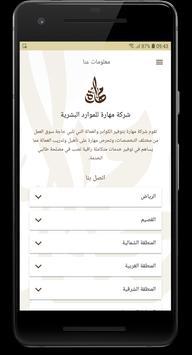 مهارة - Maharah screenshot 7