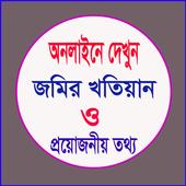 জমির খতিয়ান দেখুন  অনলাইনে icon