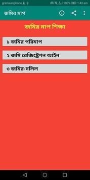 জমির খতিয়ান দেখুন  অনলাইনে poster