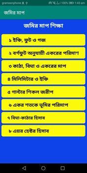 জমির খতিয়ান দেখুন  অনলাইনে screenshot 1