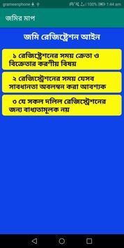 জমির খতিয়ান দেখুন  অনলাইনে screenshot 2