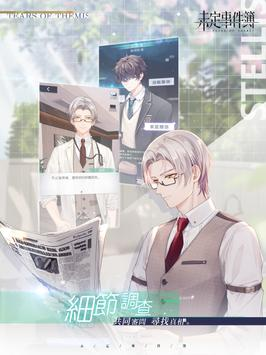 未定事件簿 screenshot 18