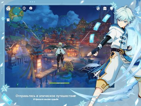 Genshin Impact скриншот 10
