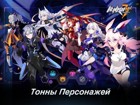 Honkai Impact 3rd скриншот 14