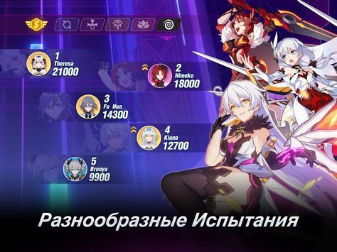 Honkai Impact 3rd скриншот 18