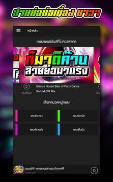 เพลงแดนซ์ สายย่อ screenshot 3