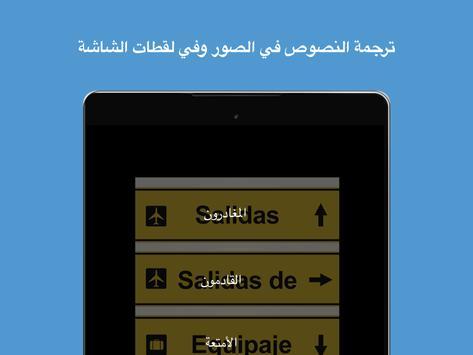 Microsoft مترجم تصوير الشاشة 6