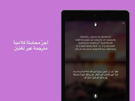 Microsoft مترجم تصوير الشاشة 7
