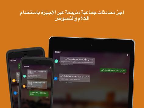 Microsoft مترجم تصوير الشاشة 8