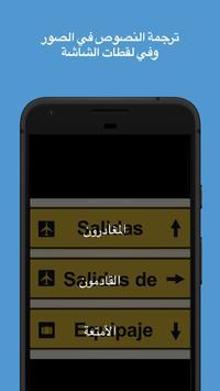 Microsoft مترجم تصوير الشاشة 1