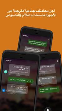 Microsoft مترجم تصوير الشاشة 3