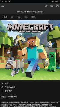 Xbox 截图 1