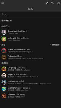 Xbox 截图 2