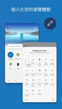 Microsoft Edge 截圖 4