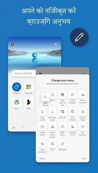 Microsoft Edge स्क्रीनशॉट 4