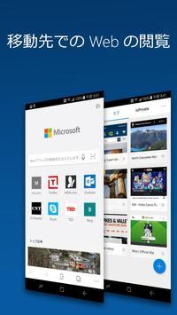 Microsoft Edge スクリーンショット 4