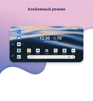 Microsoft Launcher скриншот 4