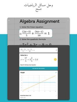 Microsoft Math Solver تصوير الشاشة 7