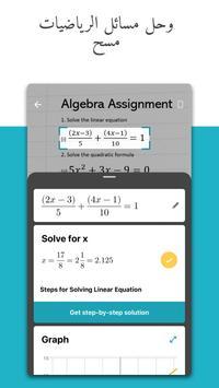 Microsoft Math Solver الملصق