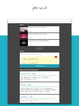 Microsoft Math Solver تصوير الشاشة 11