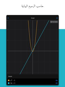 Microsoft Math Solver تصوير الشاشة 17