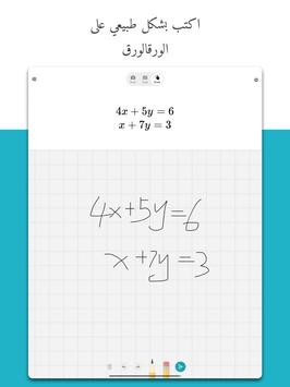 Microsoft Math Solver تصوير الشاشة 15