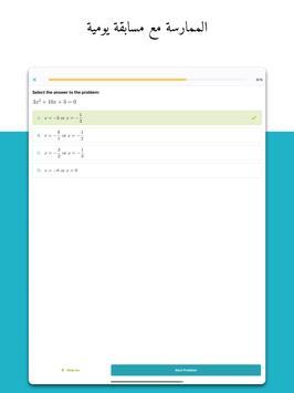 Microsoft Math Solver تصوير الشاشة 19