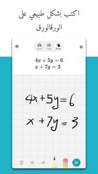 Microsoft Math Solver تصوير الشاشة 1