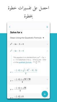 Microsoft Math Solver تصوير الشاشة 2