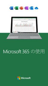 Microsoft Excel: スプレッドシート閲覧、編集、作成 スクリーンショット 4