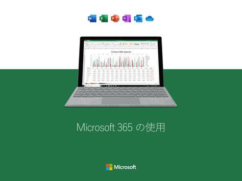 Microsoft Excel: スプレッドシート閲覧、編集、作成 スクリーンショット 9