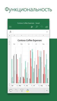 Microsoft Excel: создание таблиц и работа с ними скриншот 10