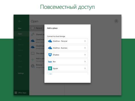 Microsoft Excel: создание таблиц и работа с ними скриншот 3